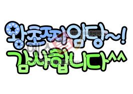 섬네일: 왕초짜임당~!감사합니다^^ - 손글씨 > POP > 자동차/주차