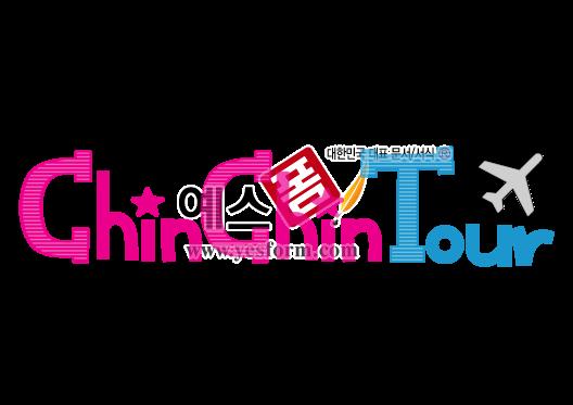 미리보기: ChinChinTour - 손글씨 > POP > 문패/도어사인