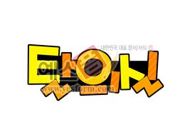 섬네일: 탈의실 - 손글씨 > POP > 문패/도어사인