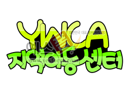 섬네일: YWCA지역아동센터 - 손글씨 > POP > 문패/도어사인