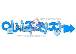 섬네일: 임시주차장 - 손글씨 > POP > 안내표지판