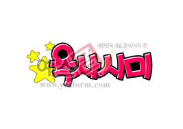 섬네일: 육사시미 - 손글씨 > POP > 음식점/카페