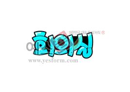 섬네일: 회의실 - 손글씨 > POP > 문패/도어사인