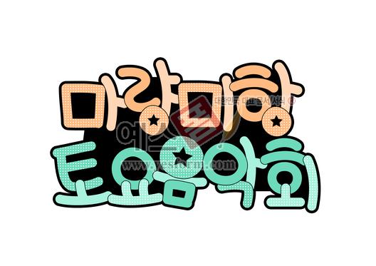 미리보기: 마량미항 토요음악회 - 손글씨 > POP > 기타
