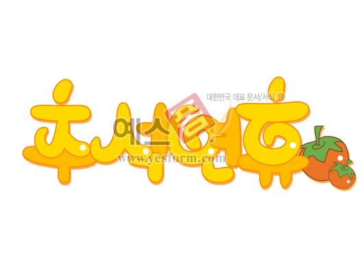 미리보기: 추석연휴 (휴무일,안내표지,명절연휴) - 손글씨 > POP > 안내표지판