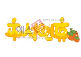 섬네일: 추석연휴 (휴무일,안내표지,명절연휴) - 손글씨 > POP > 안내표지판