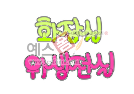 섬네일: 화장실 위생전실 - 손글씨 > POP > 문패/도어사인