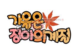 섬네일: 가을은 정아의 계절 - 손글씨 > POP > 기타