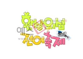 섬네일: 환상의섬 전어축제 - 손글씨 > POP > 문패/도어사인
