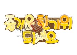 섬네일: 즐거운 한가위되세요 (추석,명절,시즌인사,감사인사) - 손글씨 > POP > 축하/감사
