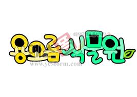 섬네일: 용오름 식물원 - 손글씨 > POP > 문패/도어사인