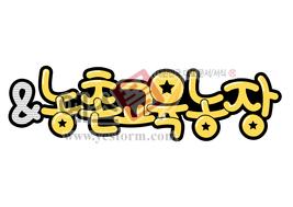 섬네일: & 농촌교육농장 - 손글씨 > POP > 기타