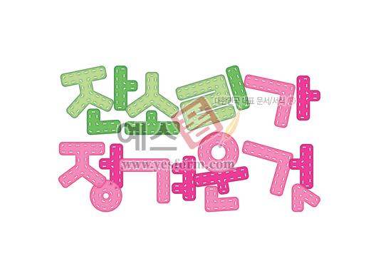 미리보기: 잔소리가 정겨운 것 - 손글씨 > POP > 웨딩축하