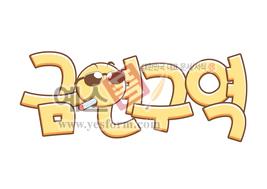 섬네일: 금연구역 - 손글씨 > POP > 안내표지판