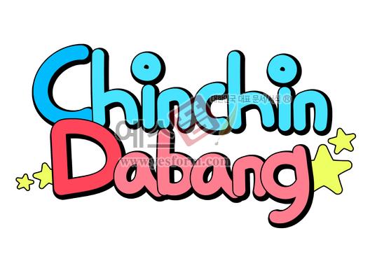 미리보기: Chinchin Dabang - 손글씨 > POP > 문패/도어사인