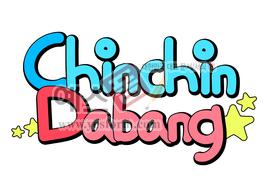 섬네일: Chinchin Dabang - 손글씨 > POP > 문패/도어사인