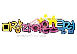 섬네일: 마량라이온스클럽 - 손글씨 > POP > 문패/도어사인