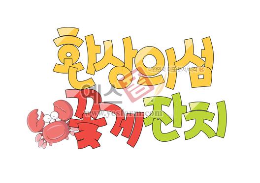 미리보기: 환상의섬 꽃게잔치 - 손글씨 > POP > 문패/도어사인