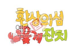 섬네일: 환상의섬 꽃게잔치 - 손글씨 > POP > 문패/도어사인
