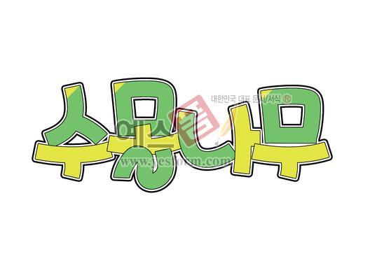 미리보기: 수몰나무 - 손글씨 > POP > 기타