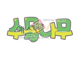 섬네일: 수몰나무 - 손글씨 > POP > 기타