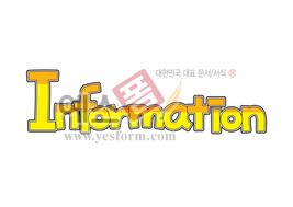 섬네일: Information - 손글씨 > POP > 문패/도어사인