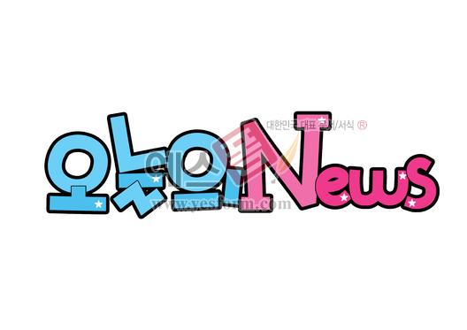 미리보기: 오늘의 News - 손글씨 > POP > 안내표지판