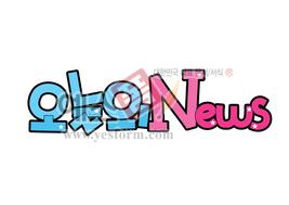 섬네일: 오늘의 News - 손글씨 > POP > 안내표지판