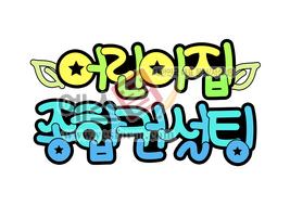 섬네일: 어린이집종합컨설팅 - 손글씨 > POP > 문패/도어사인