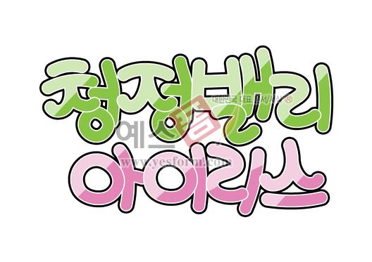 미리보기: 청정밸리 아이리스 - 손글씨 > POP > 패션/뷰티