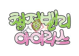 섬네일: 청정밸리 아이리스 - 손글씨 > POP > 패션/뷰티