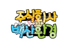 섬네일: 주식회사 백산환경 - 손글씨 > POP > 문패/도어사인