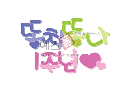 미리보기: 똥치,똥나 1주년♥ - 손글씨 > POP > 웨딩축하
