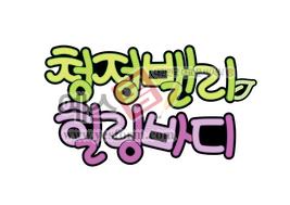 섬네일: 청정밸리 힐링 바디 - 손글씨 > POP > 패션/뷰티