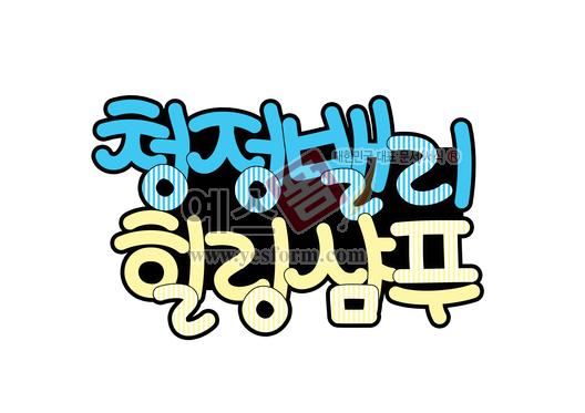 미리보기: 청정밸리힐링샴푸 - 손글씨 > POP > 패션/뷰티