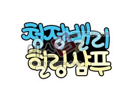 섬네일: 청정밸리힐링샴푸 - 손글씨 > POP > 패션/뷰티