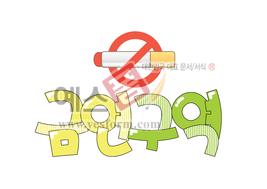 섬네일: 금연구역(no smoking, 흡연) - 손글씨 > POP > 안내표지판