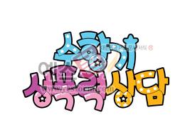 섬네일: 수향기 성폭력 상담 - 손글씨 > POP > 기타