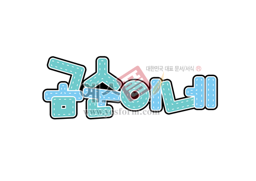 미리보기: 곰순이네 - 손글씨 > POP > 문패/도어사인