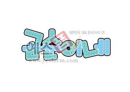 섬네일: 곰순이네 - 손글씨 > POP > 문패/도어사인