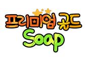 프리미엄 골드 soap