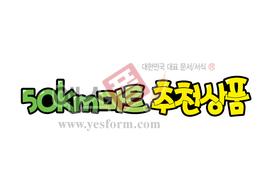 섬네일: 50km마트 추천상품 - 손글씨 > POP > 기타
