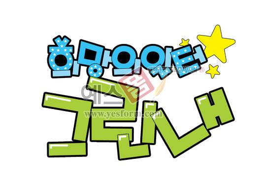 미리보기: 희망의 일터 그린내 - 손글씨 > POP > 문패/도어사인