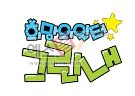 섬네일: 희망의 일터 그린내 - 손글씨 > POP > 문패/도어사인