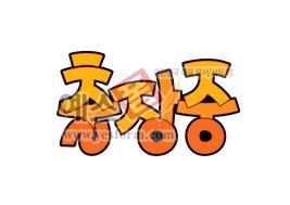 섬네일: 출장중 - 손글씨 > POP > 안내표지판