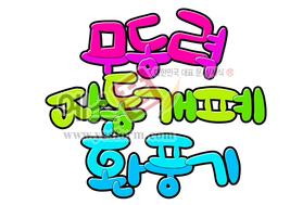 섬네일: 무동력 자동개폐 환풍기 - 손글씨 > POP > 기타