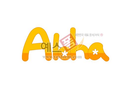 미리보기: Aloha (알로하,인사말,영어단어) - 손글씨 > POP > 단어/낱말