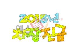 섬네일: 2015년 차장 진급 - 손글씨 > POP > 기타