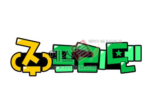 미리보기: (주)프리덴 - 손글씨 > POP > 문패/도어사인
