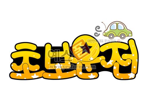 미리보기: 초보운전 - 손글씨 > POP > 자동차/주차